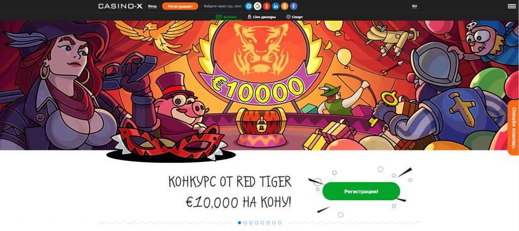 конкурс казино икс
